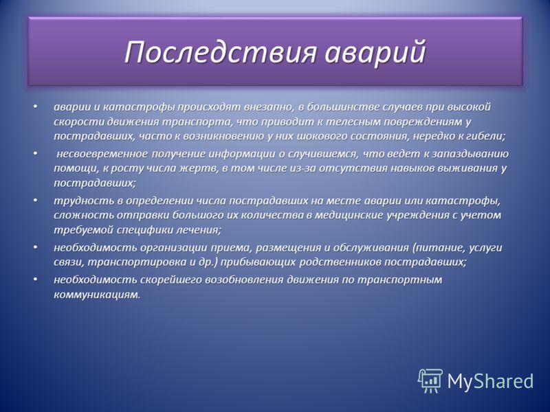 Причины аварий Ежегодно в России перевозится транспортом около 3,5 млрд. тонн грузов. Ежесуточно всеми видами транспорта перевозится более 100 млн. человек. Но при этом, на транспорте происходит значительное количество катастроф, аварий и происшестви