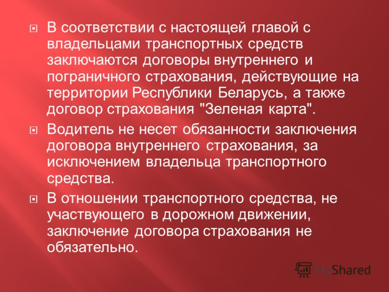 В соответствии с настоящей главой с владельцами транспортных средств заключаются договоры внутреннего и пограничного страхования, действующие на территории Республики Беларусь, а также договор страхования