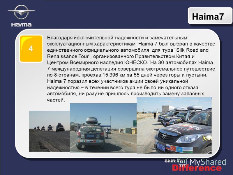 Haima7 4 Благодаря исключительной надежности и замечательным эксплуатационным характеристикам Haima 7 был выбран в качестве единственного официального автомобиля для тура