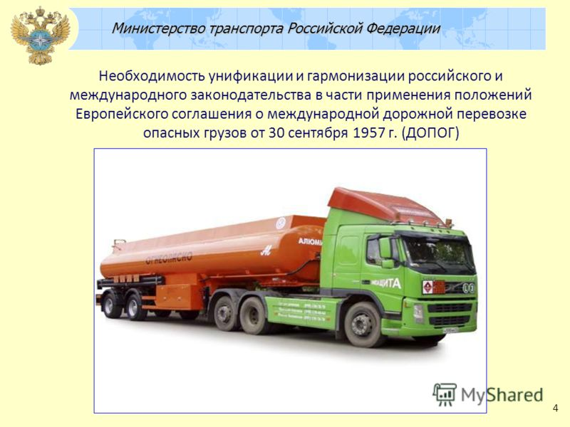 Министерство транспорта Российской Федерации Министерство транспорта Российской Федерации Необходимость унификации и гармонизации российского и международного законодательства в части применения положений Европейского соглашения о международной дорож