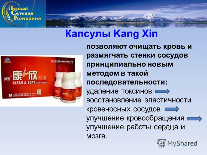 позволяют очищать кровь и размягчать стенки сосудов принципиально новым методом в такой последовательности: удаление токсинов восстановление эластичности кровеносных сосудов улучшение кровообращения улучшение работы сердца и мозга. Капсулы Kang Xin