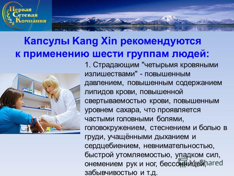 Капсулы Kang Xin рекомендуются к применению шести группам людей: 1. Страдающим