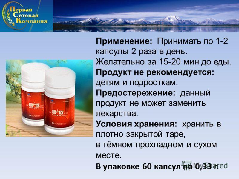 Применение: Принимать по 1-2 капсулы 2 раза в день. Желательно за 15-20 мин до еды. Продукт не рекомендуется: детям и подросткам. Предостережение: данный продукт не может заменить лекарства. Условия хранения: хранить в плотно закрытой таре, в тёмном