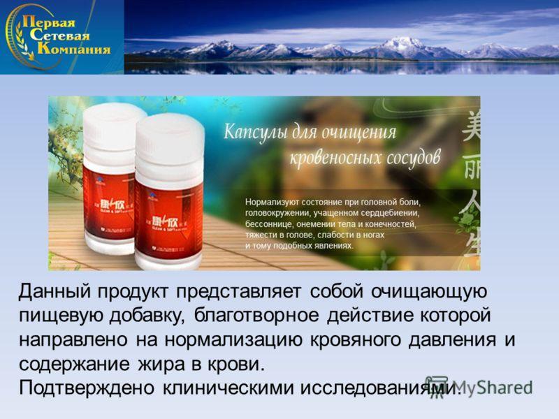 Данный продукт представляет собой очищающую пищевую добавку, благотворное действие которой направлено на нормализацию кровяного давления и содержание жира в крови. Подтверждено клиническими исследованиями.