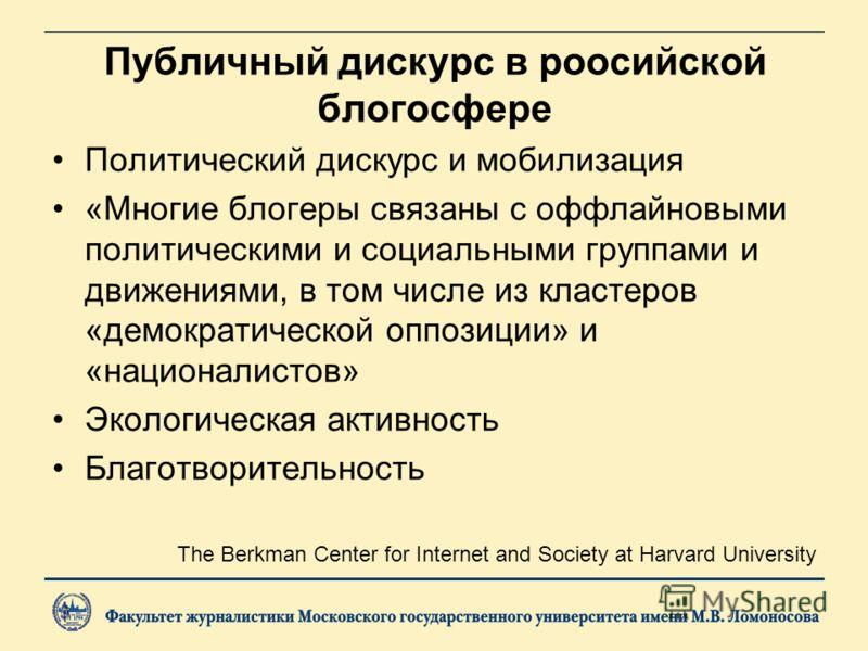 Публичный дискурс в роосийской блогосфере Политический дискурс и мобилизация «Многие блогеры связаны с оффлайновыми политическими и социальными группами и движениями, в том числе из кластеров «демократической оппозиции» и «националистов» Экологическа