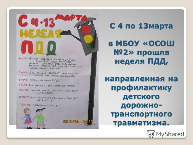 С 4 по 13марта в МБОУ «ОСОШ 2» прошла неделя ПДД, направленная на профилактику детского дорожно- транспортного травматизма.
