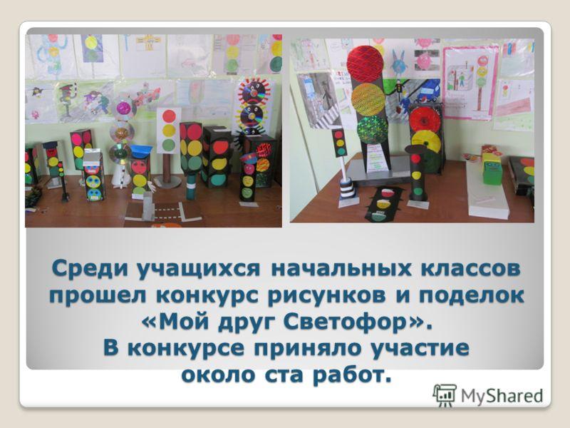 Среди учащихся начальных классов прошел конкурс рисунков и поделок «Мой друг Светофор». В конкурсе приняло участие около ста работ.