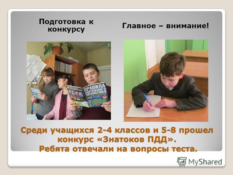Среди учащихся 2-4 классов и 5-8 прошел конкурс «Знатоков ПДД». Ребята отвечали на вопросы теста. Подготовка к конкурсу Главное – внимание!