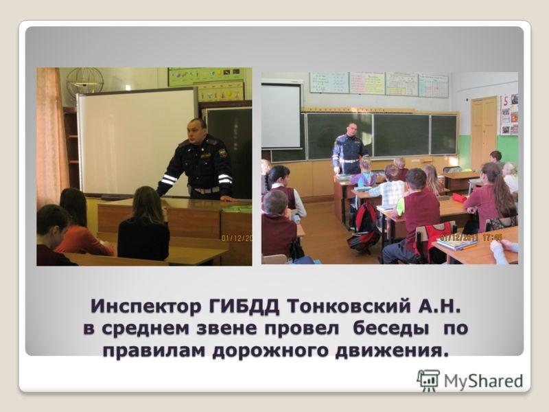 Инспектор ГИБДД Тонковский А.Н. в среднем звене провел беседы по правилам дорожного движения.