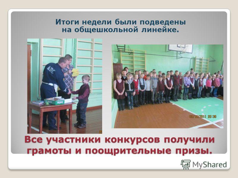 Все участники конкурсов получили грамоты и поощрительные призы. Итоги недели были подведены на общешкольной линейке.