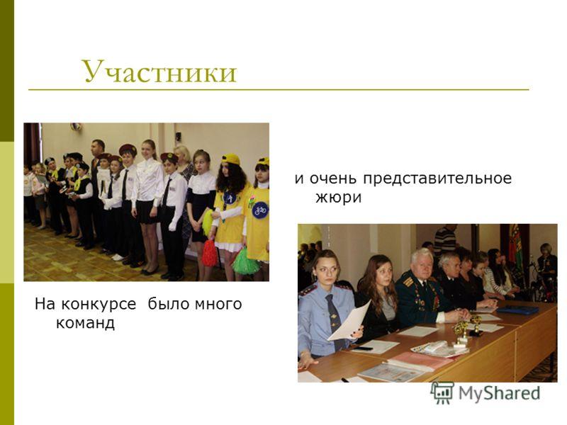 Участники На конкурсе было много команд и очень представительное жюри
