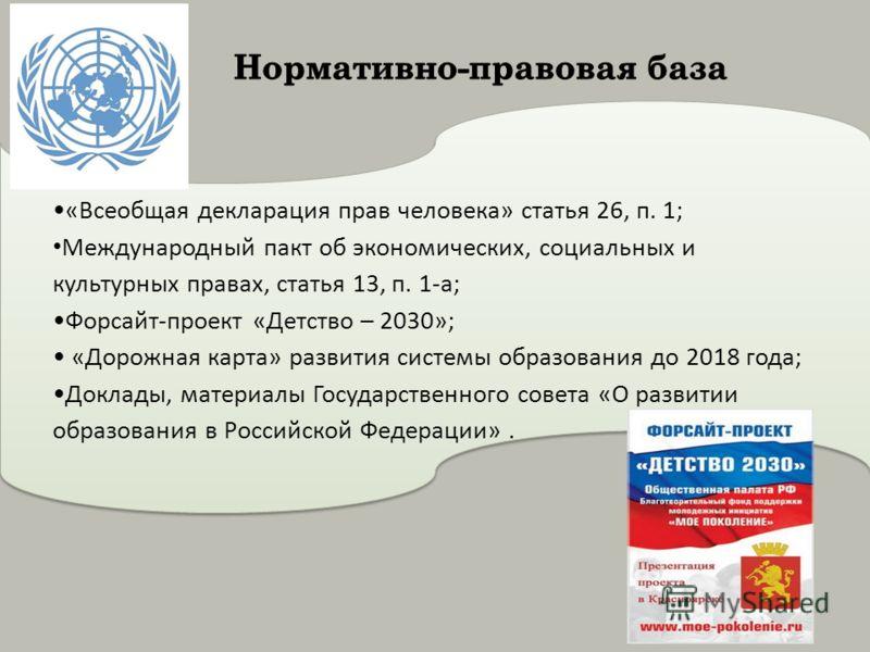 «Всеобщая декларация прав человека» статья 26, п. 1; Международный пакт об экономических, социальных и культурных правах, статья 13, п. 1-a; Форсайт-проект «Детство – 2030»; «Дорожная карта» развития системы образования до 2018 года; Доклады, материа