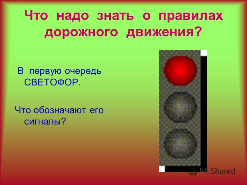 Что надо знать о правилах дорожного движения? В первую очередь СВЕТОФОР. Что обозначают его сигналы?