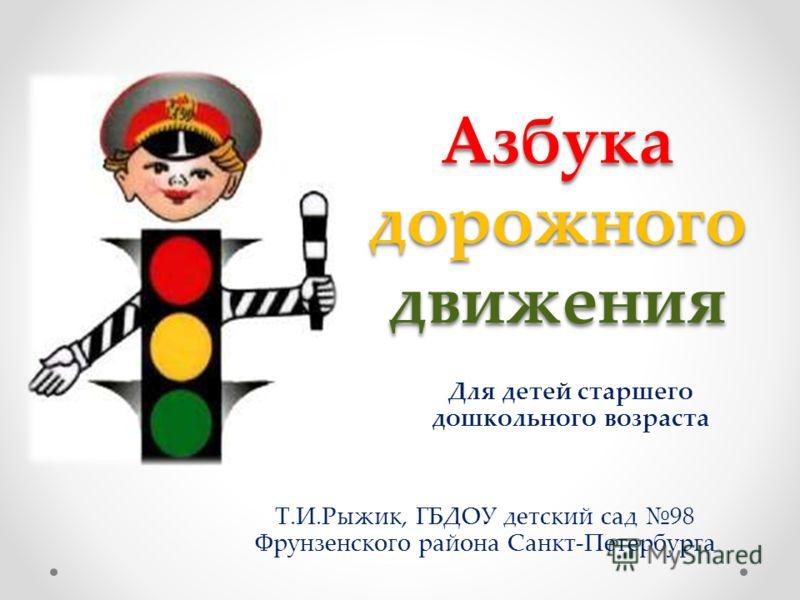 Азбука дорожного движения Для детей старшего дошкольного возраста Т.И.Рыжик, ГБДОУ детский сад 98 Фрунзенского района Санкт-Петербурга