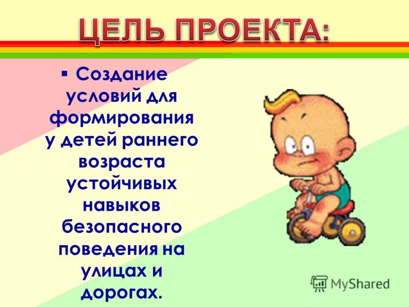 Создание условий для формирования у детей раннего возраста устойчивых навыков безопасного поведения на улицах и дорогах.