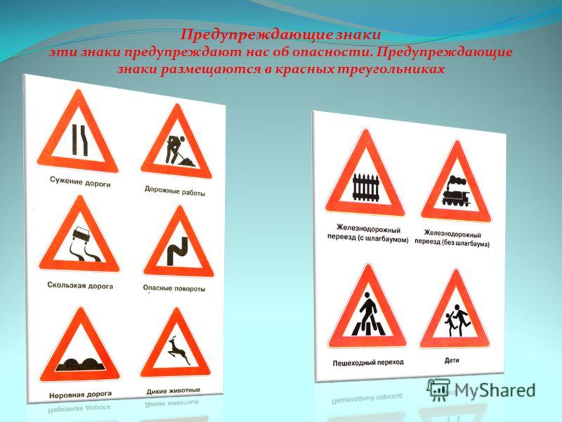 Предупреждающие знаки эти знаки предупреждают нас об опасности. Предупреждающие знаки размещаются в красных треугольниках