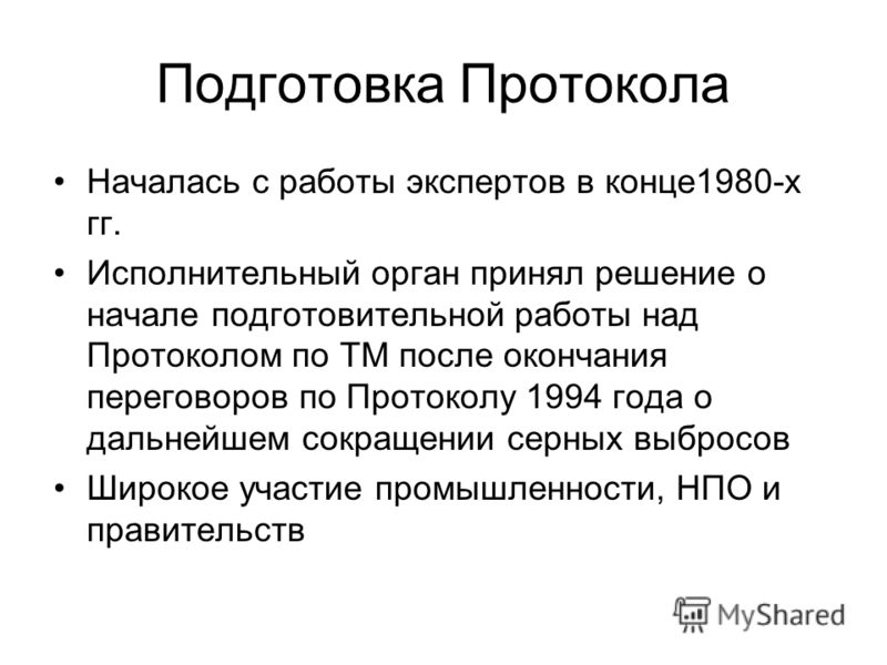 Подготовка Протокола Началась с работы экспертов в конце1980-х гг. Исполнительный орган принял решение о начале подготовительной работы над Протоколом по ТМ после окончания переговоров по Протоколу 1994 года о дальнейшем сокращении серных выбросов Ши
