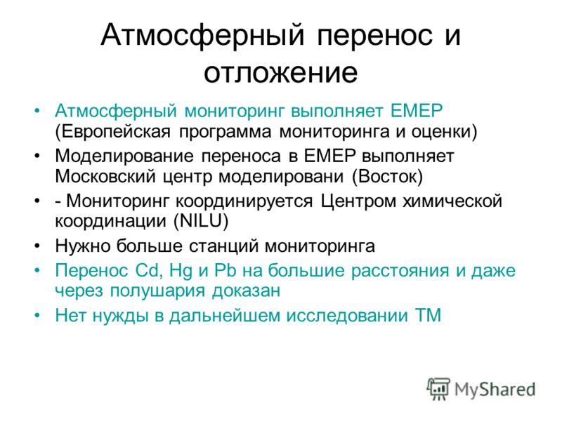 Атмосферный перенос и отложение Атмосферный мониторинг выполняет EMEP (Европейская программа мониторинга и оценки) Моделирование переноса в EMEP выполняет Московский центр моделировани (Восток) - Мониторинг координируется Центром химической координац