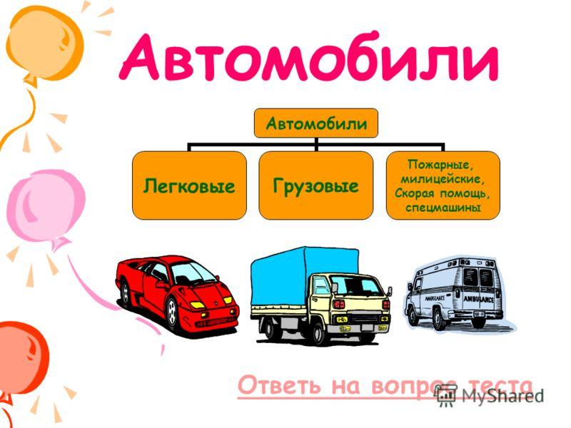 Ответь на вопрос теста Автомобили ЛегковыеГрузовые Пожарные, милицейские, Скорая помощь, спецмашины