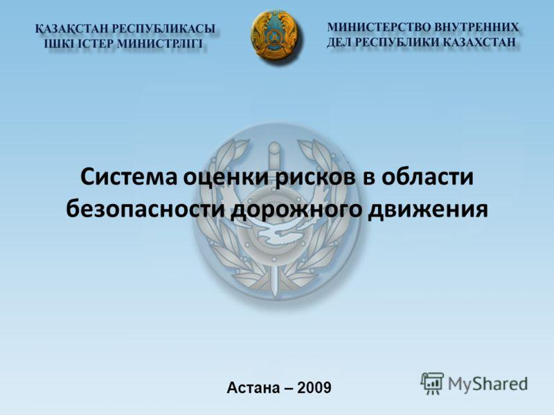 Система оценки рисков в области безопасности дорожного движения Астана – 2009