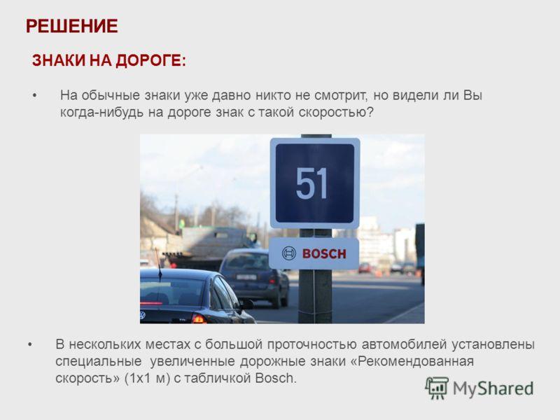 РЕШЕНИЕ ЗНАКИ НА ДОРОГЕ: На обычные знаки уже давно никто не смотрит, но видели ли Вы когда-нибудь на дороге знак с такой скоростью? В нескольких местах с большой проточностью автомобилей установлены специальные увеличенные дорожные знаки «Рекомендов