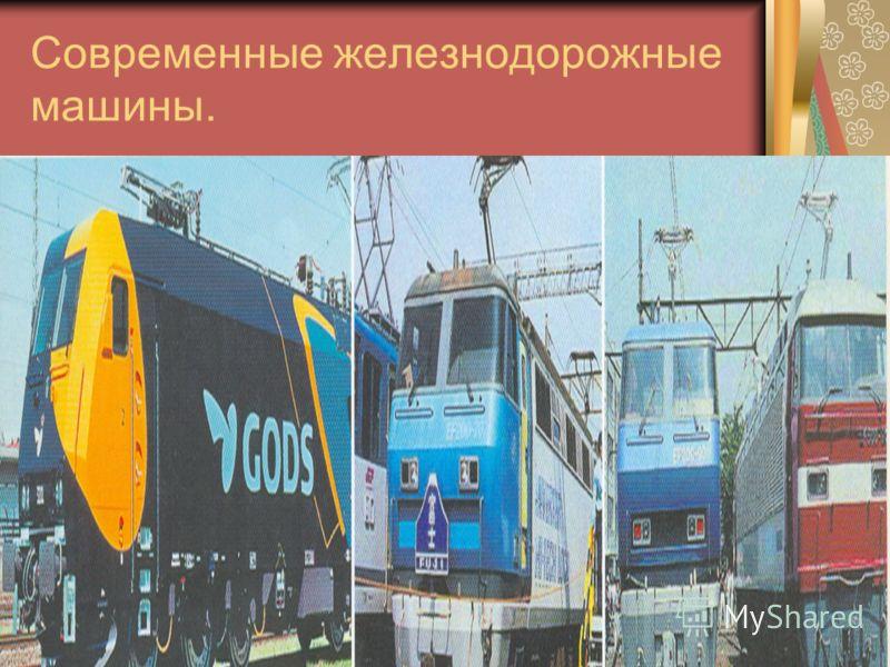 Современные железнодорожные машины.