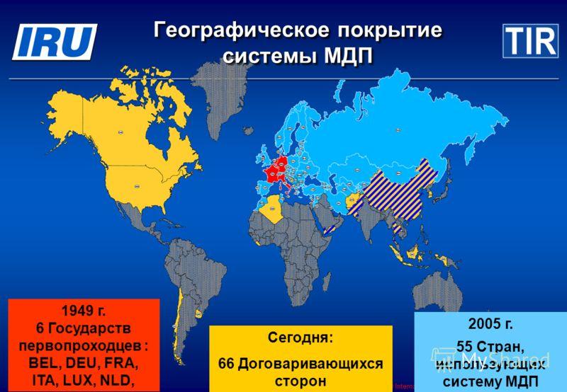 © International Road Transport Union (IRU) 2005 Page 12 2005 г. 55 Стран, использующих систему МДП Географическое покрытие системы МДП 1949 г. 6 Государств первопроходцев : BEL, DEU, FRA, ITA, LUX, NLD, Сегодня: 66 Договаривающихся сторон