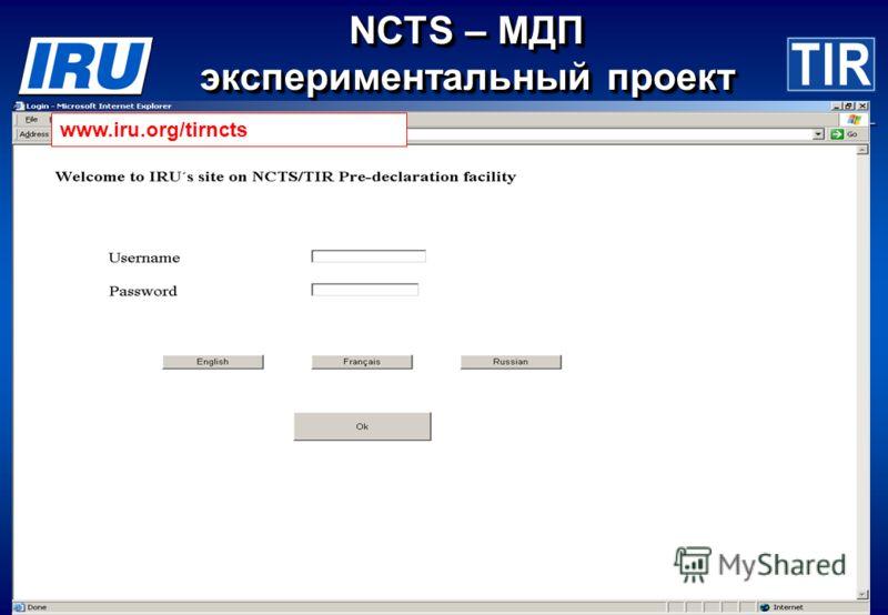 © International Road Transport Union (IRU) 2005 Page 35 NCTS – МДП экспериментальный проект www.iru.org/tirncts