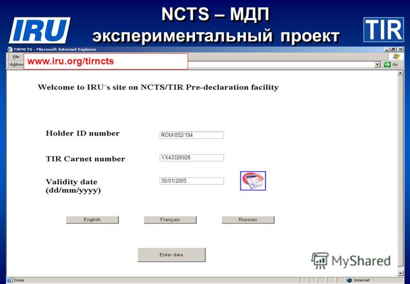 © International Road Transport Union (IRU) 2005 Page 36 NCTS – МДП экспериментальный проект www.iru.org/tirncts ROM/052/194 YX43326928 30/01/2005