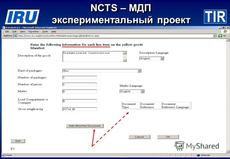 © International Road Transport Union (IRU) 2005 Page 39 NCTS – МДП экспериментальный проект