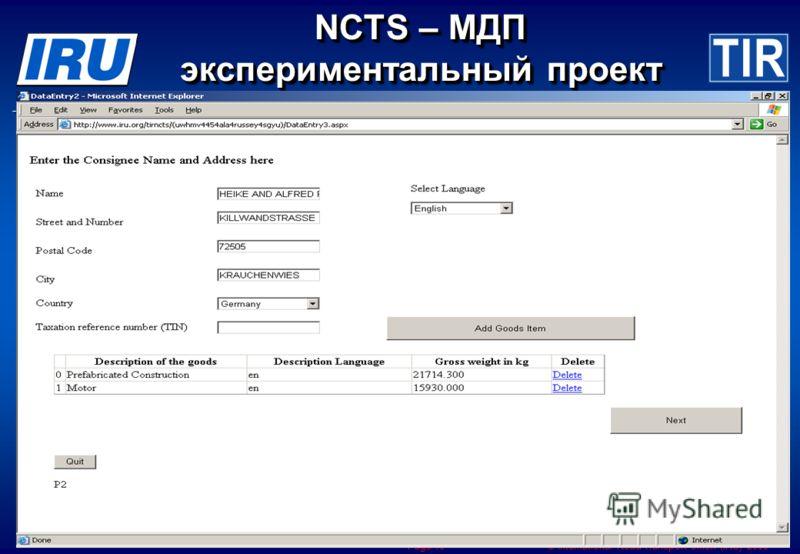 © International Road Transport Union (IRU) 2005 Page 40 NCTS – МДП экспериментальный проект
