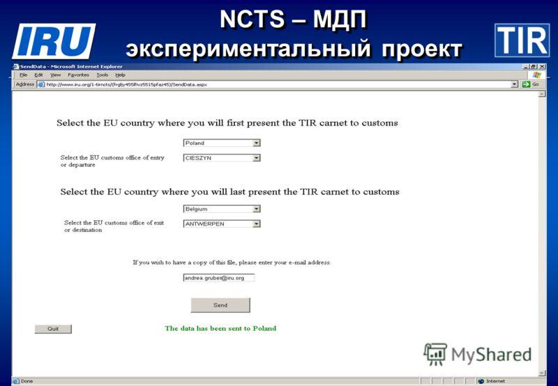 © International Road Transport Union (IRU) 2005 Page 41 NCTS – МДП экспериментальный проект