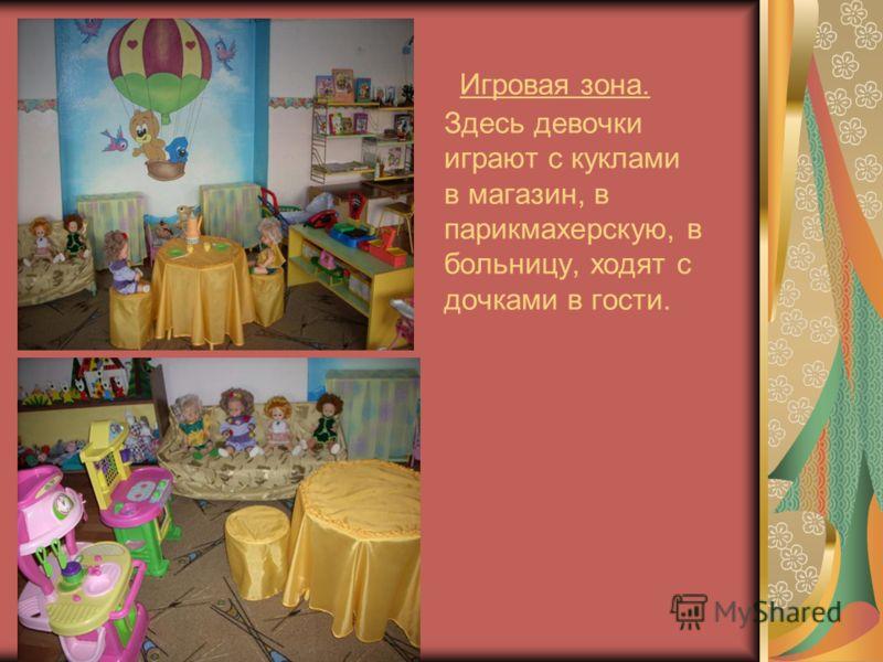 Игровая зона. Здесь девочки играют с куклами в магазин, в парикмахерскую, в больницу, ходят с дочками в гости.
