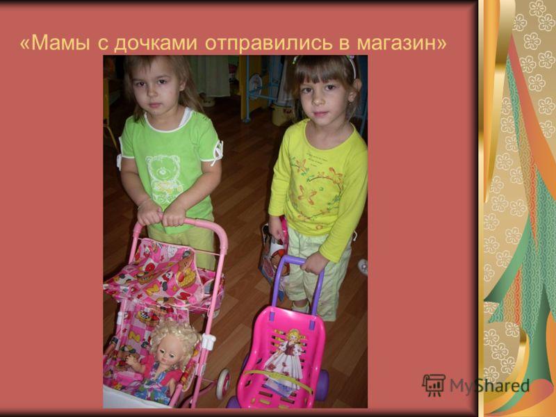 «Мамы с дочками отправились в магазин»