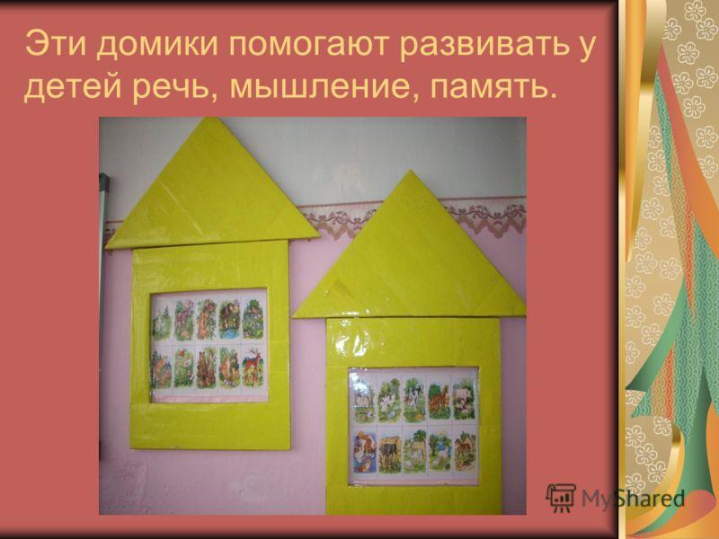 Эти домики помогают развивать у детей речь, мышление, память.