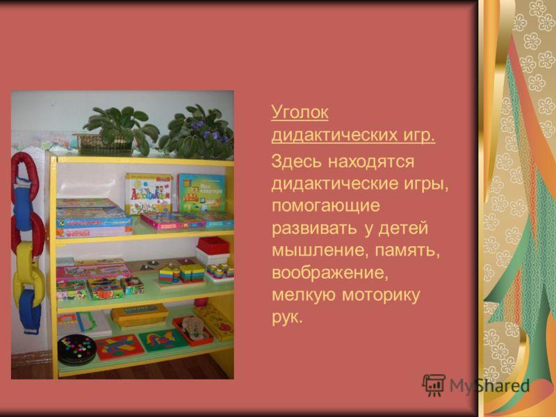 Уголок дидактических игр. Здесь находятся дидактические игры, помогающие развивать у детей мышление, память, воображение, мелкую моторику рук.