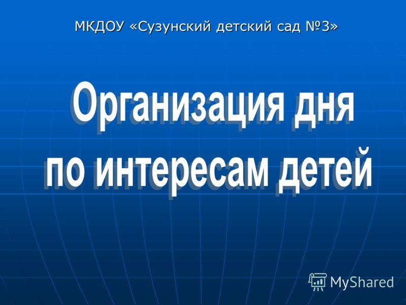 МКДОУ «Сузунский детский сад 3»