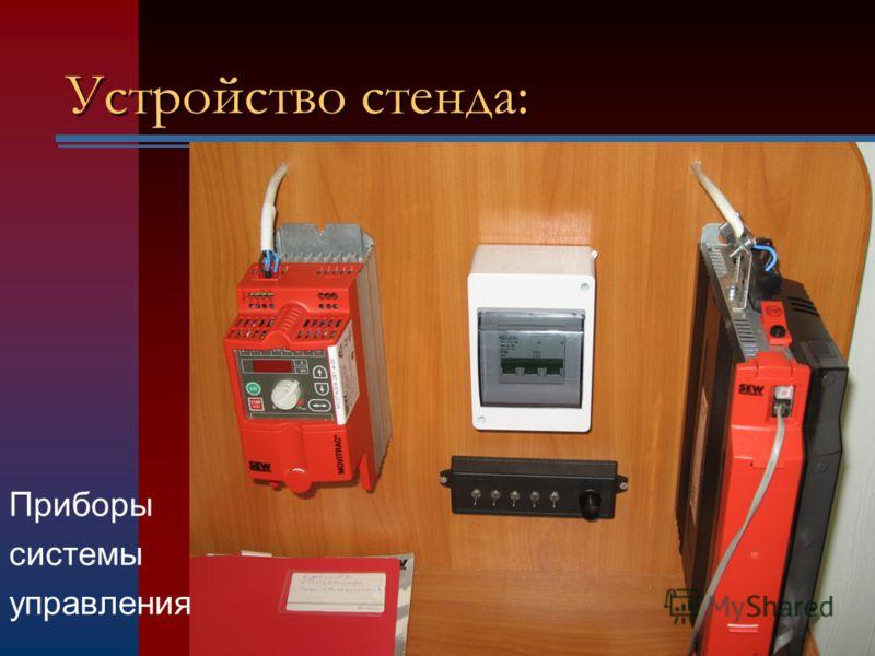 Устройство стенда: Приборы системы управления