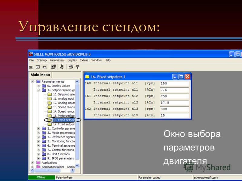 Управление стендом: Окно выбора параметров двигателя
