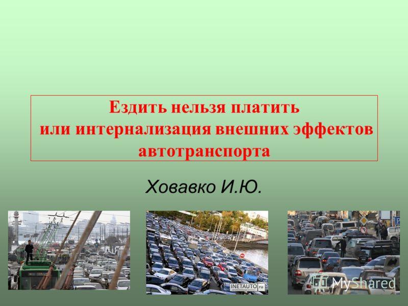 Ездить нельзя платить или интернализация внешних эффектов автотранспорта Ховавко И.Ю.