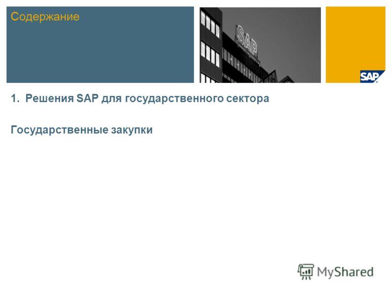1.Решения SAP для государственного сектора Государственные закупки Содержание