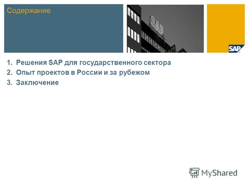 1.Решения SAP для государственного сектора 2.Опыт проектов в России и за рубежом 3.Заключение Содержание