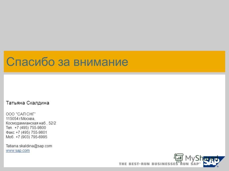 Спасибо за внимание Татьяна Скалдина ООО САП СНГ 115054 г.Москва, Космодамианская наб., 52/2 Тел. +7 (495) 755-9800 Факс +7 (495) 755-9801 Моб. +7 (903) 795-6995 Tatiana.skaldina@sap.com www.sap.com www.sap.com