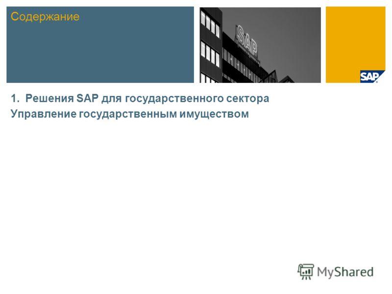 1.Решения SAP для государственного сектора Управление государственным имуществом Содержание