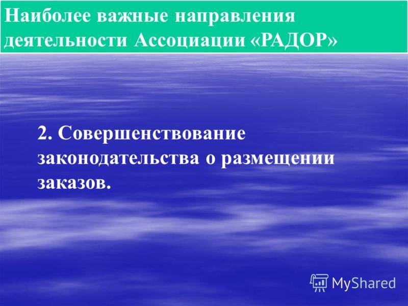 Наиболее важные направления деятельности Ассоциации «РАДОР» 2. Совершенствование законодательства о размещении заказов.