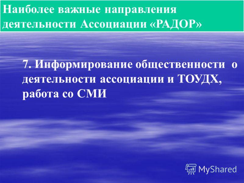 Наиболее важные направления деятельности Ассоциации «РАДОР» 7. Информирование общественности о деятельности ассоциации и ТОУДХ, работа со СМИ