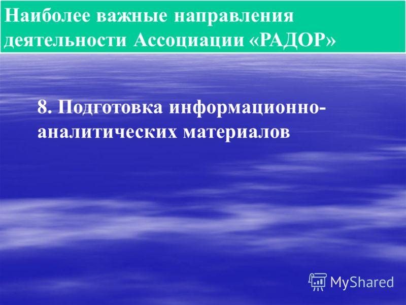 Наиболее важные направления деятельности Ассоциации «РАДОР» 8. Подготовка информационно- аналитических материалов