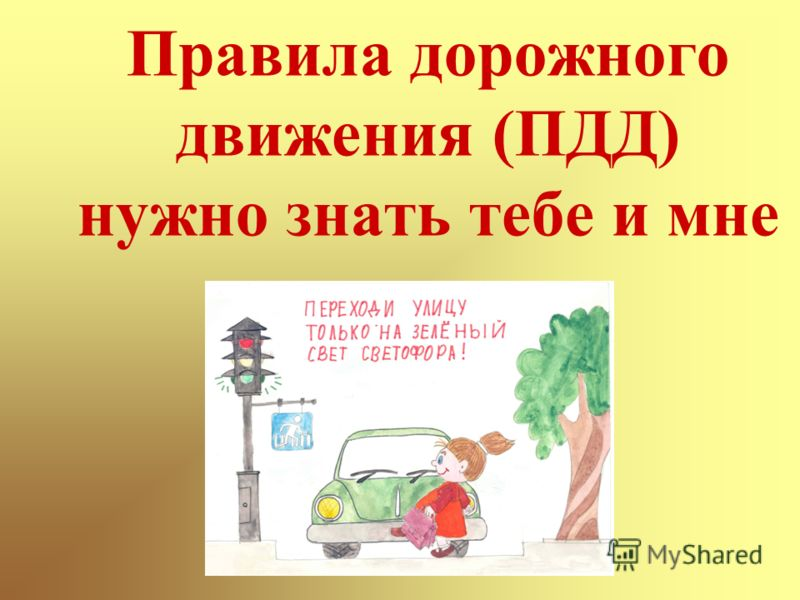 Правила дорожного движения (ПДД) нужно знать тебе и мне