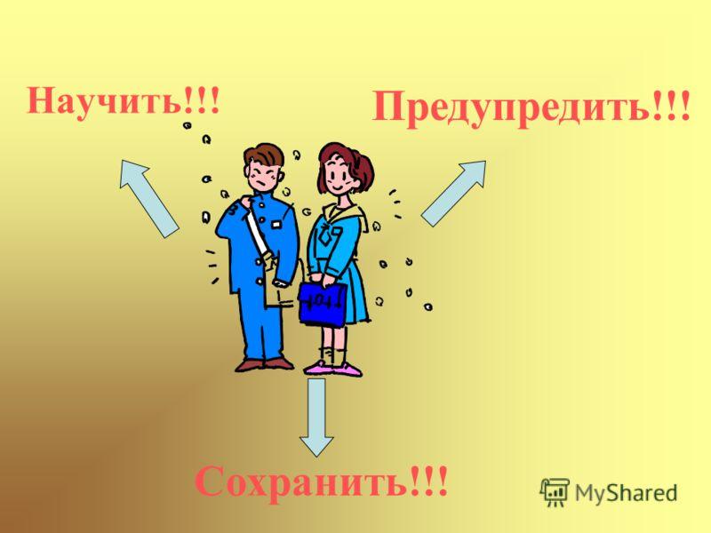 Научить!!! Предупредить!!! Сохранить!!!