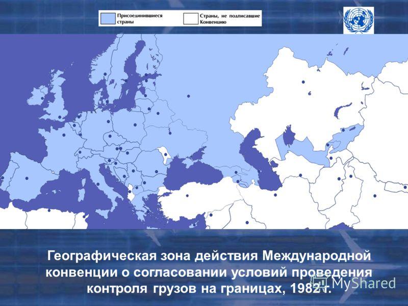 Географическая зона действия Международной конвенции о согласовании условий проведения контроля грузов на границах, 1982 г.